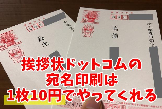 宛名印刷した挨拶状ドットコムの年賀状