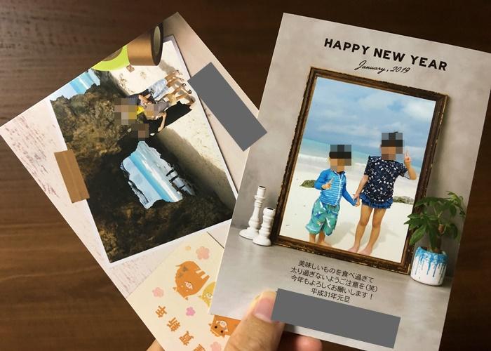 挨拶状ドットコムで作った写真年賀状・その2(子供写真バージョン)