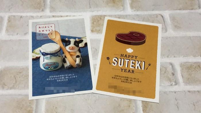 牛のクラフト、ステーキデザインの年賀状(挨拶状ドットコム)