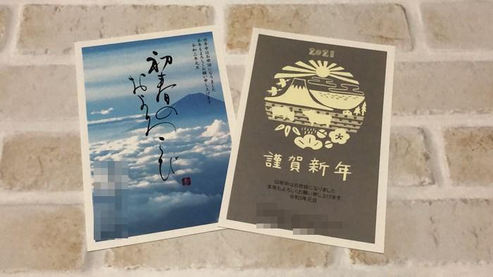 富士山写真、イラストの年賀状(挨拶状ドットコム)