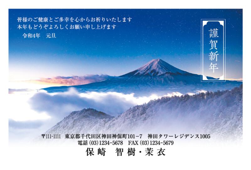雲と同じ高さから富士山頂を楽しめる年賀状(カードボックス)