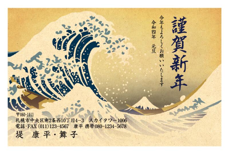 レトロな富嶽三十六景の富士山デザイン(カードボックス)