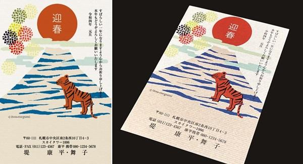 パール加工あり。北欧デザインっぽい富士山とトラ(カードボックス年賀状)