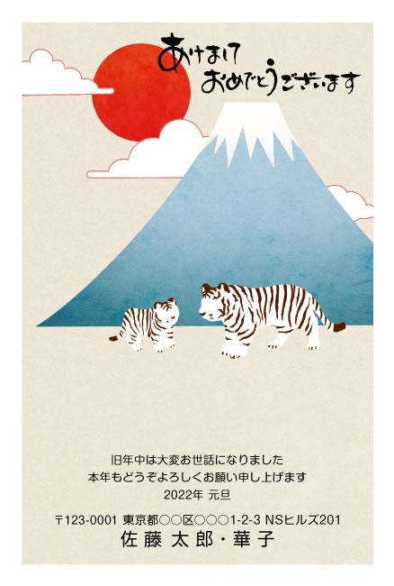 切り絵風、富士山+干支、日の出デザイン(ネットスクウェア)