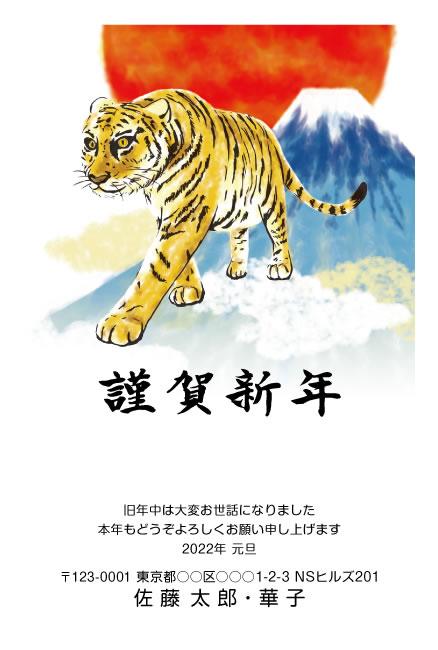 富士山とトラの力強さを感じさせる年賀状(ネットスクウェア)
