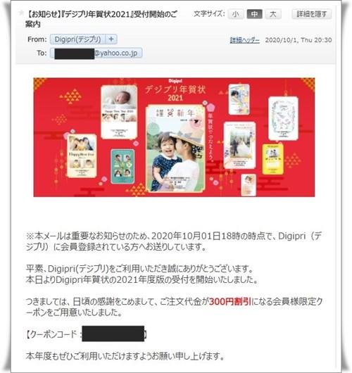 メールで届いたデジプリの年賀状クーポン