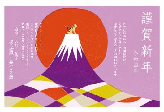茄子を模した富士山デザインの年賀状(ふみいろ年賀状)