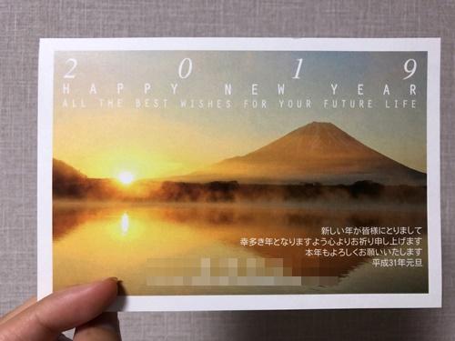 私が実際に挨拶状ドットコムで注文した富士山の年賀状