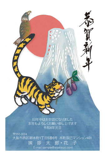 富士山、鷹、なすび、を切り絵で楽しむ年賀状(挨拶状ドットコム)