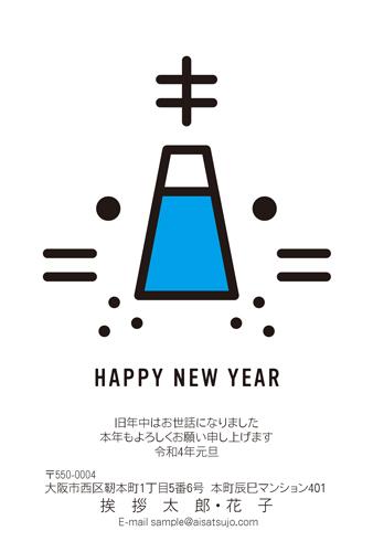 トラの鼻が富士山になっているイラスト年賀状(挨拶状ドットコム)