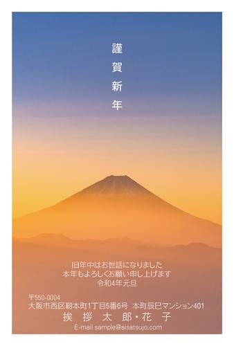 朝もやが神秘的な富士山年賀状(挨拶状ドットコム)