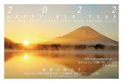 幻想的な逆さ富士が楽しめる年賀状(挨拶状ドットコム)