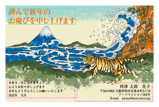 銭湯にあるような富士山がそのまま年賀状に!(おたより本舗)