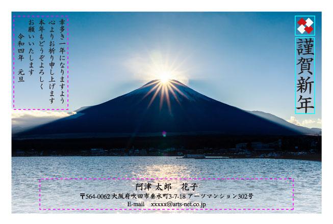 ダイヤモンド富士の写真年賀状(おたより本舗)