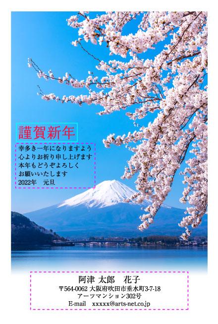 湖畔の富士山に桜が映える写真年賀状(おたより本舗)
