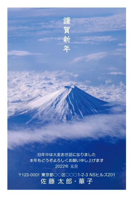富士山頂からの写真年賀状(ネットスクウェア)