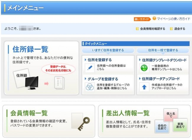 aisatsujo-mypage1