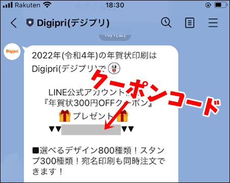 LINEともだち追加でもらえたデジプリの年賀状割引クーポン