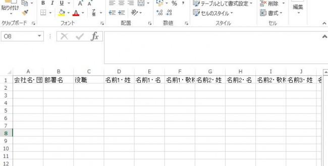 ラクポの宛名リスト作成用のCSVファイル