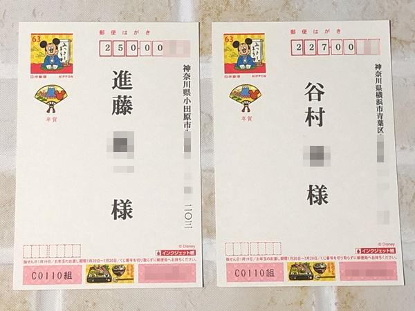 しまうまプリントで実際に発注した年賀状の宛名印刷面