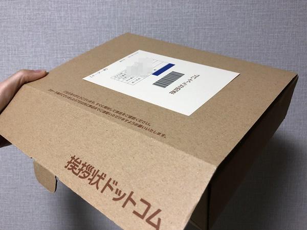 挨拶状ドットコムの梱包ボックス