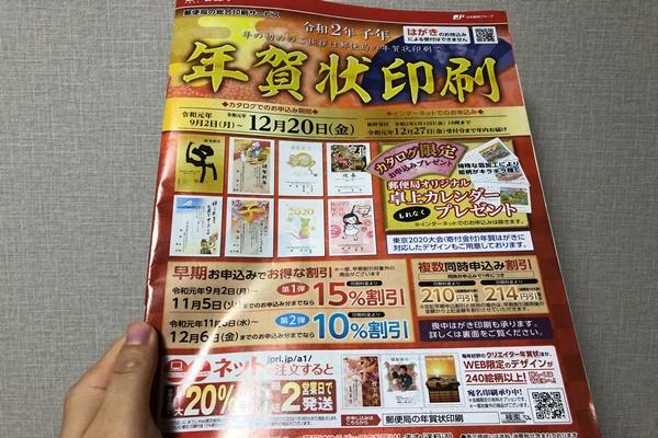 郵便局の2020年用の年賀状印刷カタログ