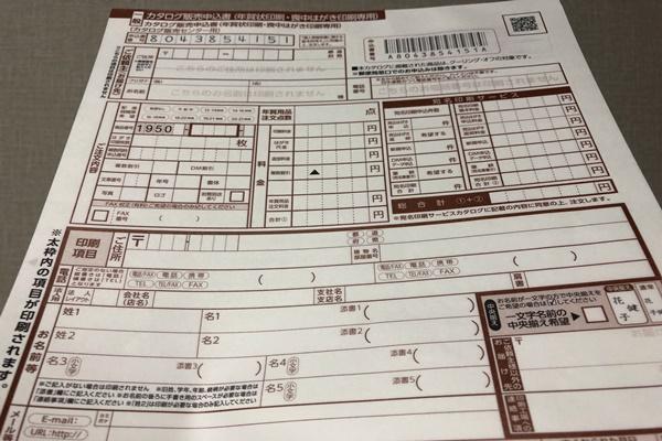 郵便局の窓口での年賀状申込用紙