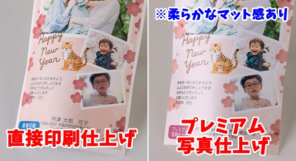 おたより本舗の写真年賀状 2つの印刷仕上げの比較写真