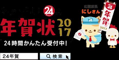 24header_logo