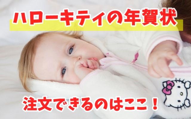 ハローキティの服の赤ちゃん