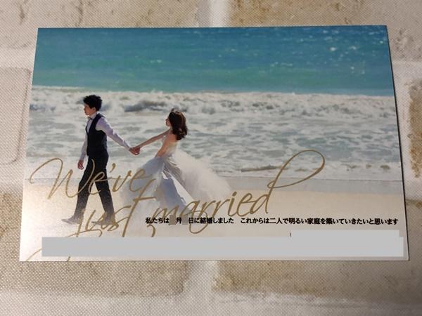 ハネムーン写真で作った結婚報告年賀状(ソルトウェディング)