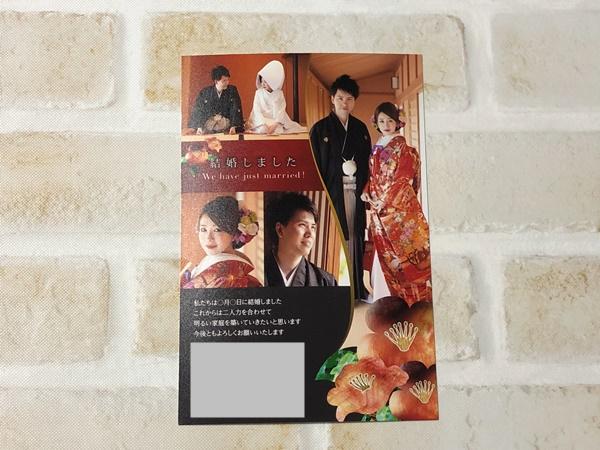 ソルトウェディングで作った和服での結婚報告年賀状