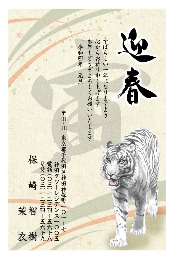 和風だけどホワイトタイガーが楽しめる年賀状(カードボックス)