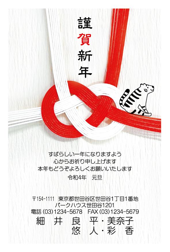 「謹賀新年」が映える高級和紙風のご祝儀袋デザイン(カードボックス)