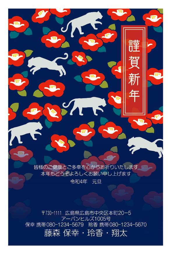 群青の世界観でアートな謹賀新年(カードボックス)