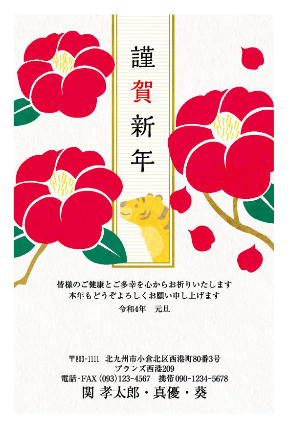 ボタンの朱色、トラの黄色が美しいデザイン(カードボックスの謹賀新年年賀状)