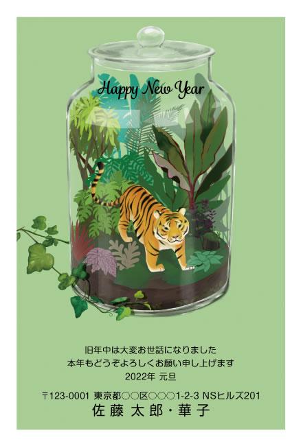 透明な小瓶で作るユニークなジャングル年賀状(ネットスクウェア)