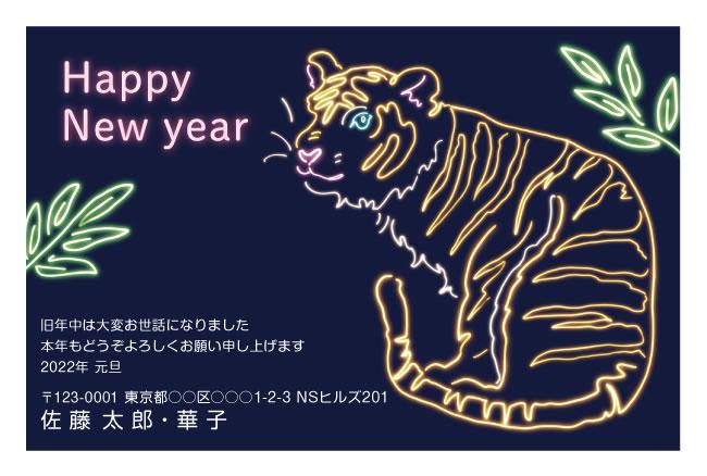 背景のブラックがスタイリッシュ!ペンラインアートな年賀状(ネットスクウェア)
