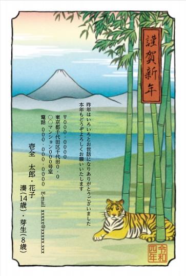 レトロな大正時代の絵葉書風!富士山をバックにトラ(ふみいろ年賀状)