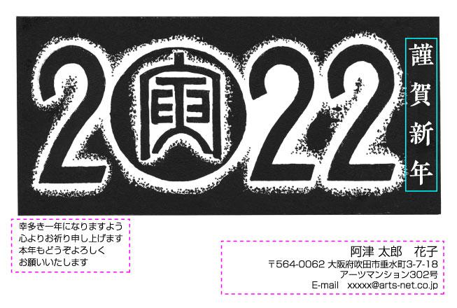 おたより本舗、「2022」と「寅」の版画風白黒年賀状デザイン