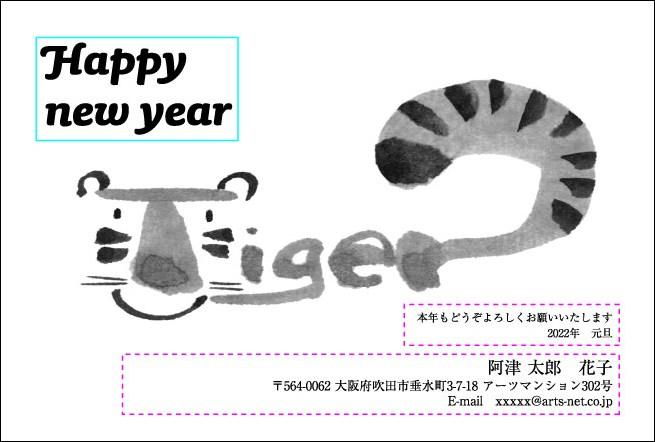 「タイガー」の2文字で遊ぶ白黒の年賀状(おたより本舗より)