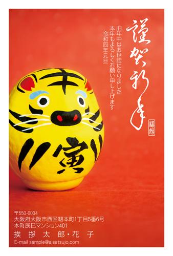 トラがかわいいダルマになって「謹賀新年」(挨拶状ドットコムの年賀状)