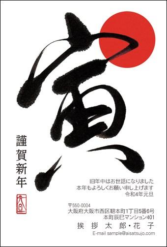 シンプルに白黒+赤の3色で表現した干支の筆文字デザイン(挨拶状ドットコム)