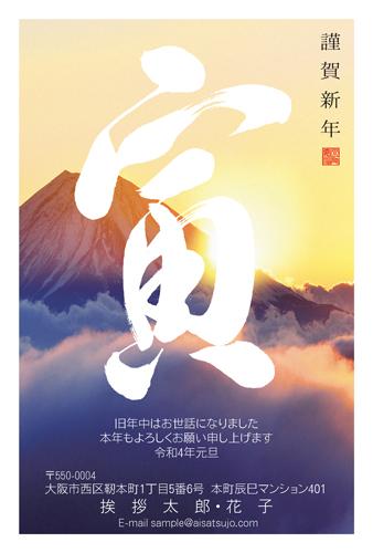 富士山×日の出!寅の筆文字が金色に輝く年賀状デザイン(挨拶状ドットコム)