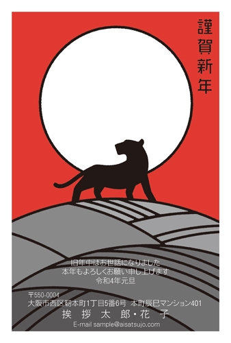 花札の絵柄にトラを追加した面白い年賀状デザイン(挨拶状ドットコム)