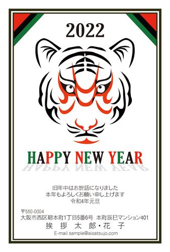 トラの顔の模様が歌舞伎に!ザ・おもしろ発想の年賀状(挨拶状ドットコム)