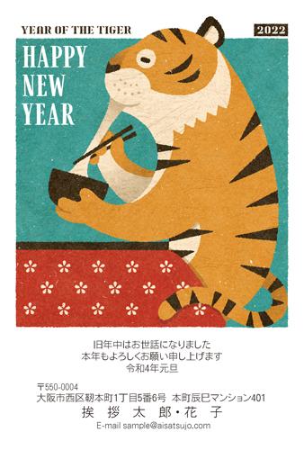 トラがまさかのお雑煮を楽しむ年賀状(挨拶状ドットコム)