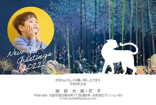 ちょこっと写真!竹やぶの中の虎イラストがオシャレ(挨拶状ドットコムの年賀状)