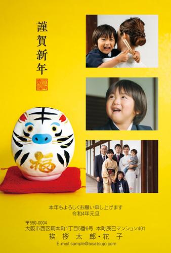 ビタミンカラーで「謹賀新年」と写真が際立つ年賀状(挨拶状ドットコム)