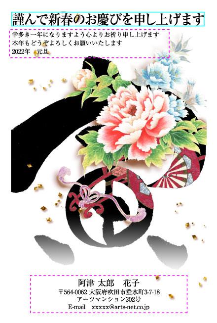 「寅」から花々が飛び出す鮮やかな年賀状(おたより本舗)